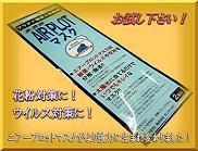 エアープロットマスク(白金+光触媒マスク)