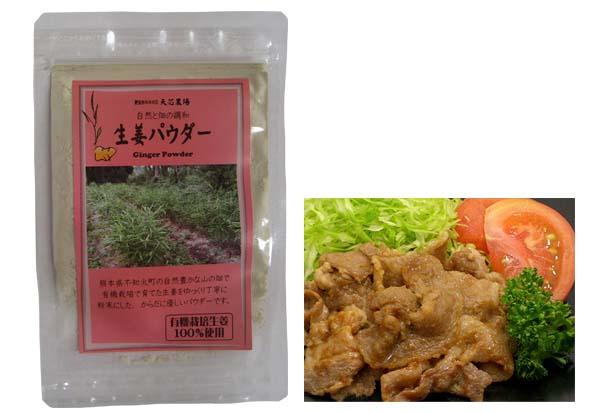 有機JASの生姜100%の生姜パウダーです。