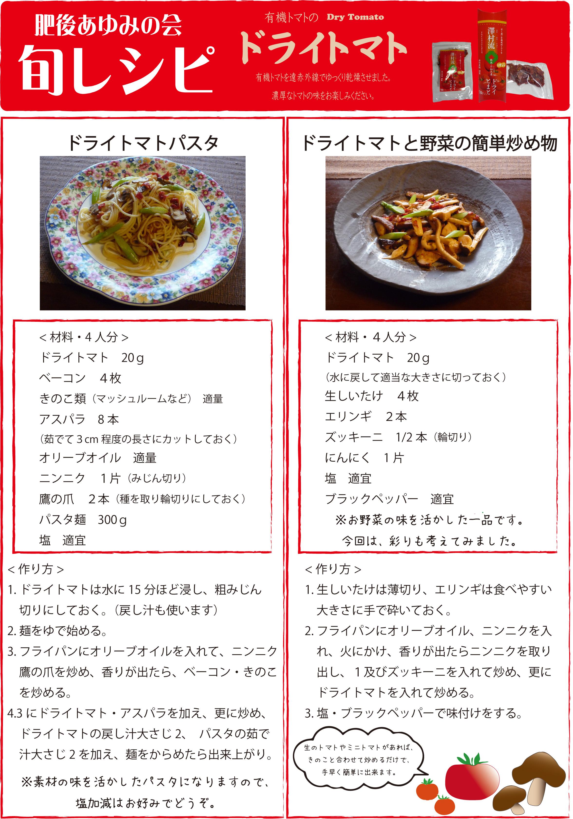 野菜ソムリエおすすめのレシピも一緒に発送いたします♪
