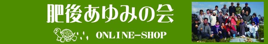 肥後あゆみの会 Online-Shop