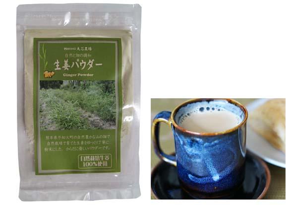 自然栽培生姜100%の生姜パウダー