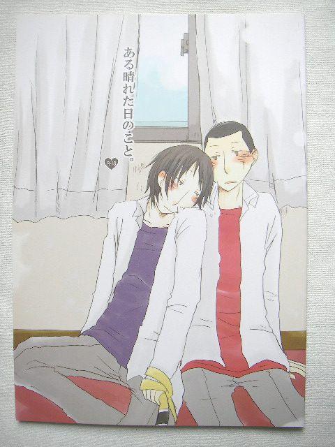 <p>空唄/藤沢誠■2008.02.10発行■A5版36頁■コミック。</p><p>*傷みあり(詳細をご覧ください)</p>
