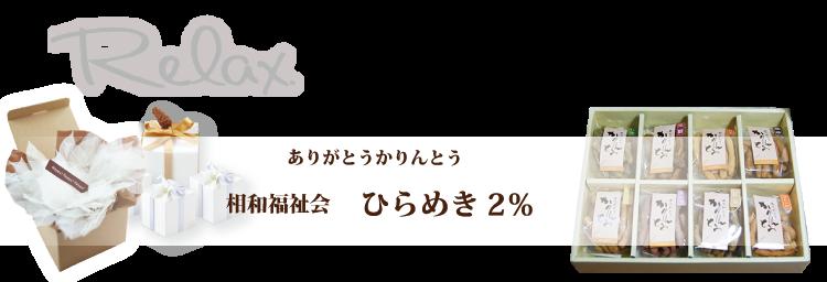 ひらめき2% | ありがとうかりんとう | Relax(リラックス)