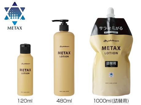 ■シーンや場所を選ばず使える<br>マッサージのサポートに、毎日の肌ケアに、カラダの不調を感じる部分に、幅広く使用できるマッサージローションです。ベタつきにくく、塗ったあともサラサラここちいい肌ざわり。<br><br>成分・素材 水、BG、パルミチン酸イソプロピル、スクワラン、マルチトール、(アクリル酸ヒドロキシエチル/アクリロイルジメチルタウリンNa)コポリマー、イソヘキサデカン、金、ナイロン、オレンジ油、エトキシジグリコール、ポリソルベート60、コロイド性パラジウム、メチルパラベン、フェノキシエタノール、酢酸トコフェロール、マイカ、トルマリン、プロピルパラベン、リンゴ酸Na、リンゴ酸、ペンテト酸5Na、ブチルパラベン、合成金雲母、エチルパラベン、炭酸Mg、ジラウロイルグルタミン酸リシンNa<br>技術:アクアゴールド、アクアパラジウム <br>備考 広告文責・製造販売元:ファイテン株式会社<br>区分:日本製・化粧品<br><br>MADE IN JAPAN <br>