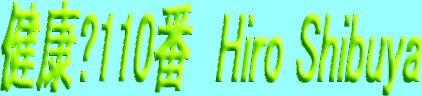 健康?110番 Hiro Shibuya