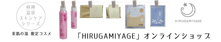 HIRUGAMIYAGE~美肌の湯・温泉スキンケアオンラインショップ~