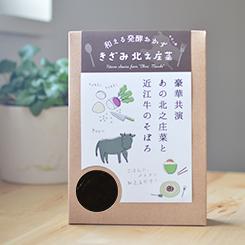 和える発酵おかず近江牛きざみ北之庄菜 パッケージ