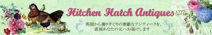 アンティーク雑貨 ヒッチンハッチアンティークス ヴィクトリアン&シャビーシック ◆全商品送料無料◆