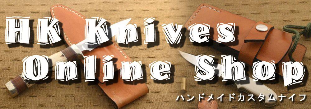 HK Knives オンラインショップ
