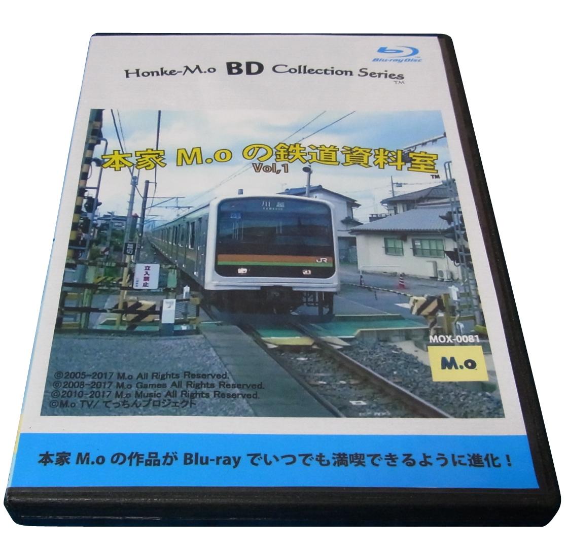 関東地方の鉄道を題材にした作品を中心に4作品と、DVD版とブルーレイ版のために新たに製作されたオリジナル作品「本家M.oの鉄道コレクションVol,1」が収録されています。<br>「本家M.oの鉄道コレクションVol,1」は、本家M.oの設立時の2005年〜2007年に撮影した鉄道写真を紹介する作品になっております。<br>全ての鉄道ファン待望の作品です。