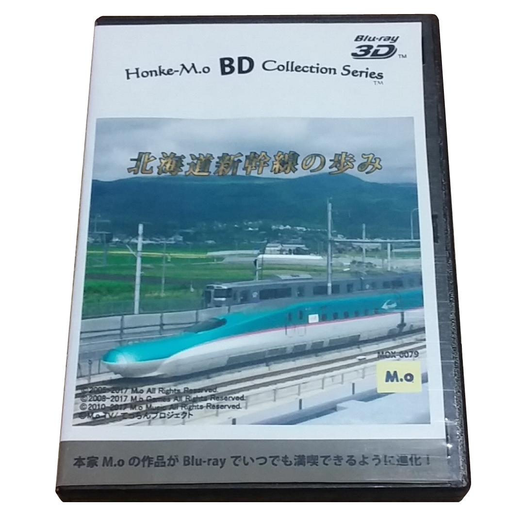 「北海道新幹線の歩み」のブルーレイ版として、2018年6月に発売したものです。<div>北海道新幹線の開業前の貴重な映像から開業後の光景までを収録!</div><div>その他、本作オリジナルの特典映像として東北・北海道新幹線の車窓を堪能できる作品やDVD版とブルーレイ版のみに収録された夜の車窓を満喫できる完全新作「東北新幹線の夜」も収録!<br>なお、ブルーレイ版の「東北新幹線の夜」は3D立体視に対応しており、3D立体視対応テレビで視聴すると臨場感が増します。<br></div><div>その他、オンラインサービス「本家M.o お楽しみコード交換所」で使用できる「お楽しみコード」も封入!</div><div>全ての鉄道ファン待望のブルーレイが登場!<br>※ 本作品は、ブルーレイ3D対応作品でありますが、ブルーレイ3D非対応機種でも再生することができます。なお、非対応機種で再生した場合「東北新幹線の夜」はサイドバイサイドの表示となります。<br></div>