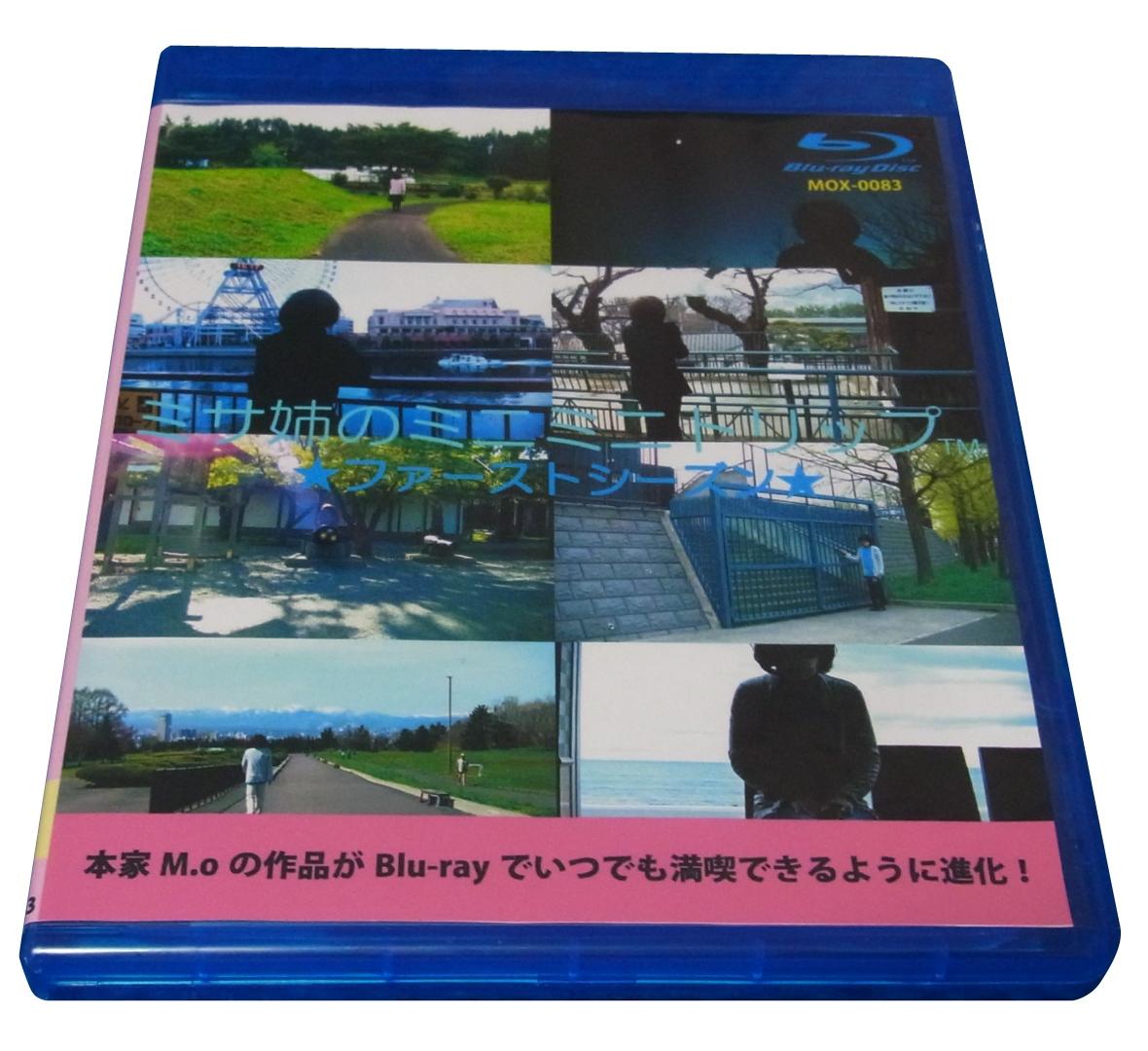 田辺博士の助手である「田中美沙」が主役の本家M.o初のオリジナルドラマが遂にブルーレイ化。<br>日本全国各地を彼女が巡っていきます。<br>特典映像として関連作品を収録!<br>その他、封入特典としてオンラインサービス「本家M.o お楽しみコード交換所」で使用できるお楽しみコードも収録。<br>旅行好き必見の作品になっております。