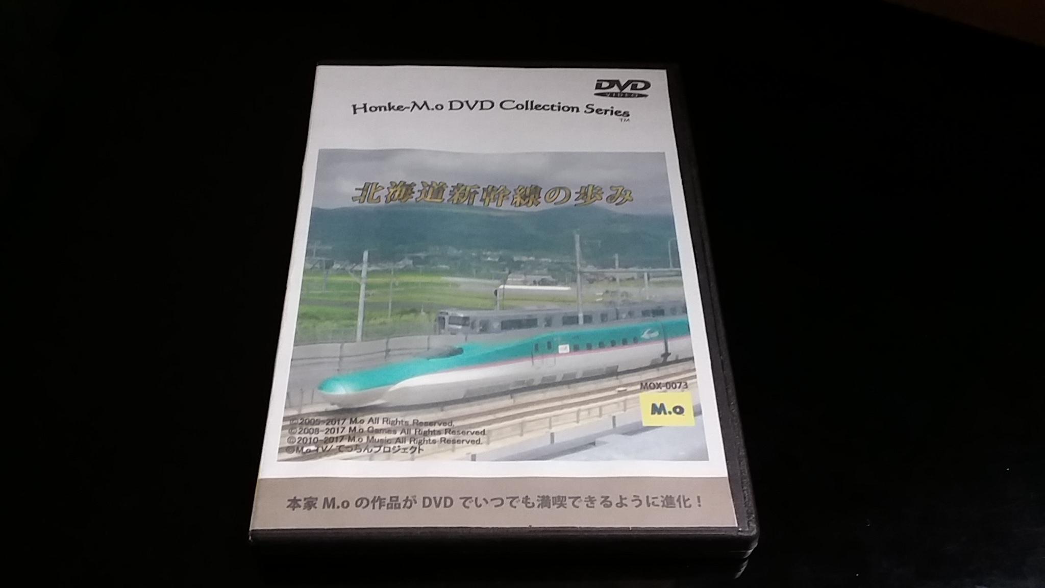 本家M.o初のDVD作品として、2017年4月に発売したものです。<div>北海道新幹線の開業前の貴重な映像から開業後の光景までを収録!</div><div>その他、本作オリジナルの特典映像として東北・北海道新幹線の車窓を堪能できる作品やDVD版とブルーレイ版のみに収録された夜の車窓を満喫できる完全新作「東北新幹線の夜」も収録!</div><div>その他、オンラインサービス「本家M.o お楽しみコード交換所」で使用できる「お楽しみコード」も封入!</div><div>全ての鉄道ファン待望のDVDが登場!</div>