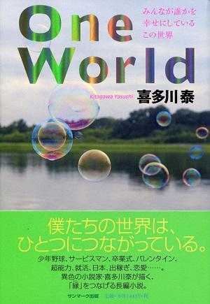 世界はひとつ