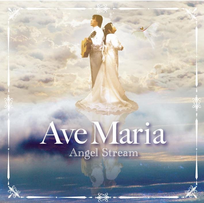 """2008年12月18日発売 Angel Stream 結成初 アコースティックアルバム(全7曲)  (商品価格の内100円を、セーブ・ザ・チルドレン・ジャパンへ寄付いたします。)  <b><a target=""""_blank"""" href=""""http://www.angel-stream.com/test/ja/"""">視聴</a></b>"""