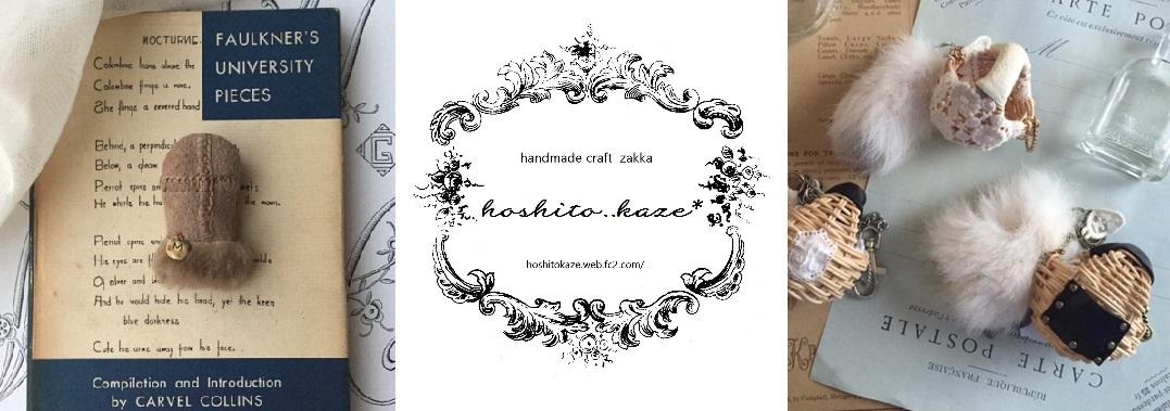 hoshito..kaze*