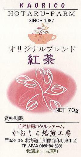 オリジナル・ブレンド紅茶