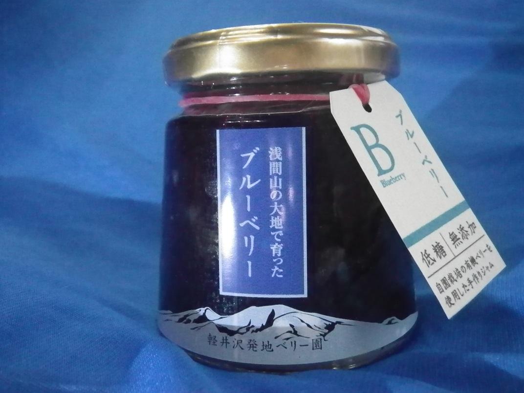 畑も工房も軽井沢産の低糖ジャム