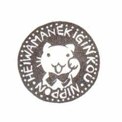 招きニャーのコイン 直径約3cm