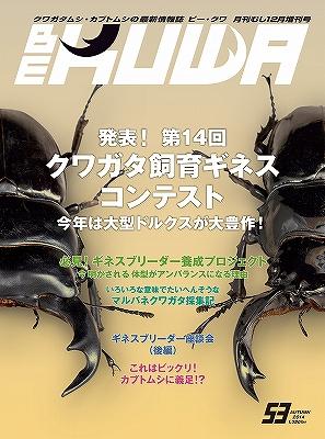 <p>第14回クワガタ飼育ギネス大特集です!</p>
