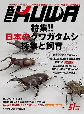 <p>特集!!日本のクワガタムシ 採集と飼育</p>