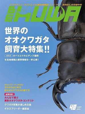 <p>世界のオオクワガタ飼育大特集!!</p>