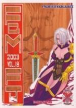 ふろむじゃぱん/2003年4月/B5/60P