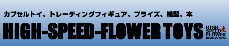 HIGH-SPEED-FLOWER TOYS