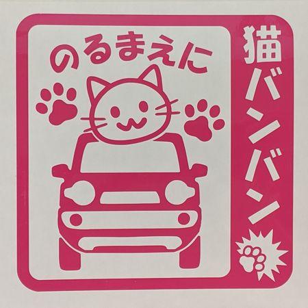 ステッカー実物(ピンク)