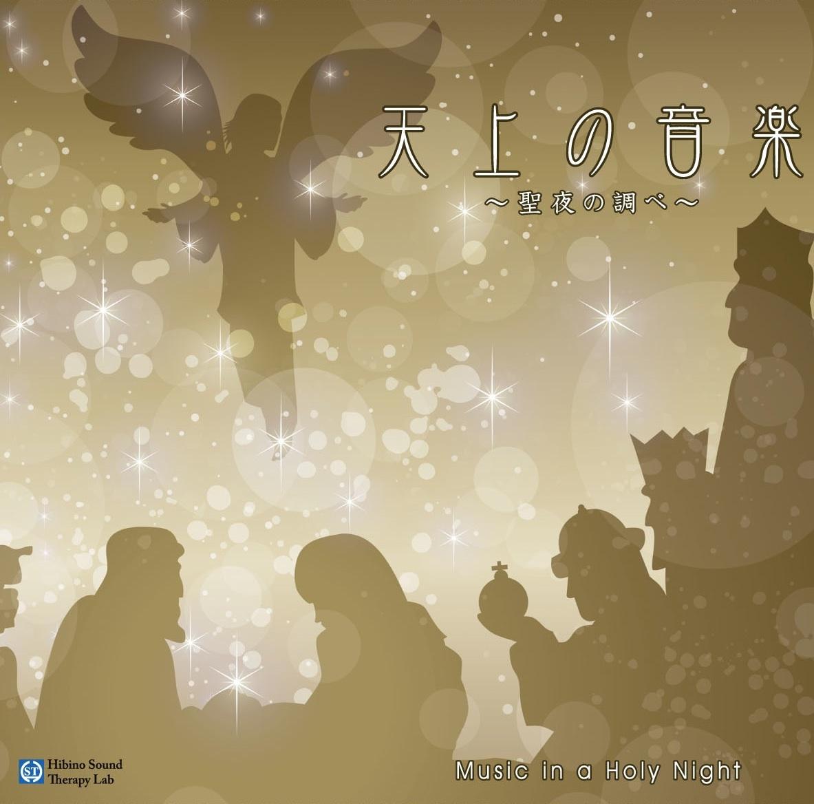 天上の音楽〜聖夜の調べ〜