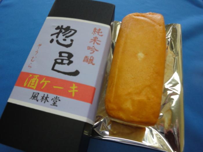 長井市 長沼合名会社の銘酒!『惣邑』を使用しました。<br />惣邑の香り豊かな酒ケーキです。<br />
