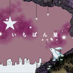 2010.3.10リリース<br /><br />星村麻衣の15thSingle<br />充電期間を経てリリースした意欲作<br /><br />1.いちばん星<br />2.木洩れ日デイズ<br />3.Love&Peace
