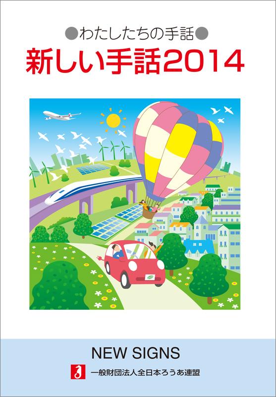 新しい手話2014表紙