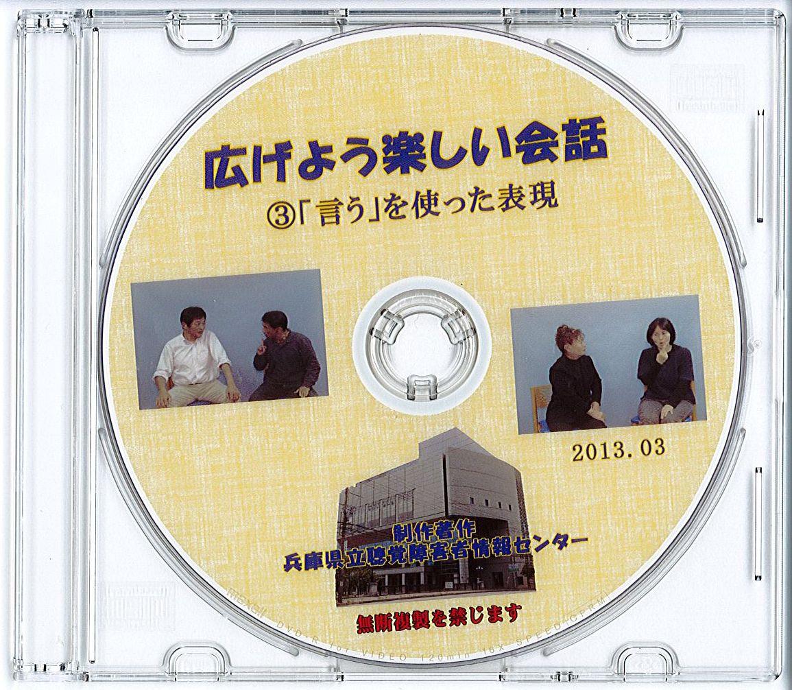 DVD 広げよう楽しい会話 (3)「言う」を使った表現
