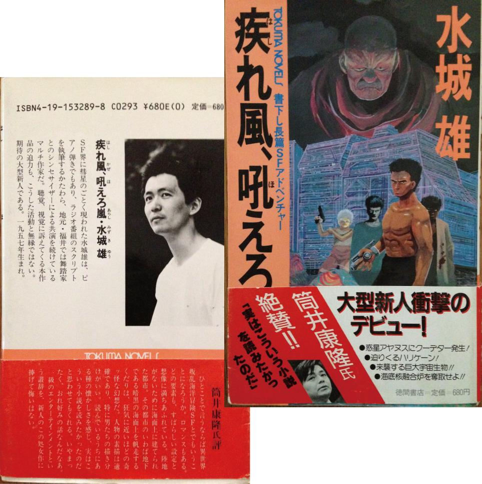 水城デビュー作(徳間ノベルス)と筒井康隆氏の推薦文