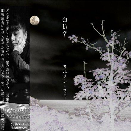 「白い月」前面