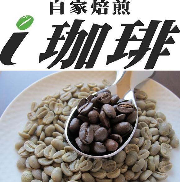 厳選スペシャルティコーヒーの店 i 珈琲
