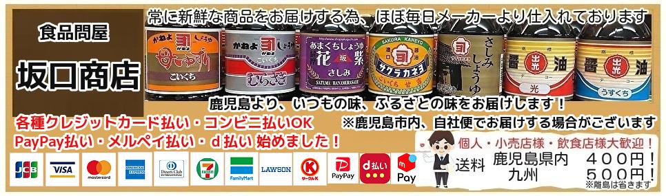 ふるさとの味・薩摩の味  坂口商店