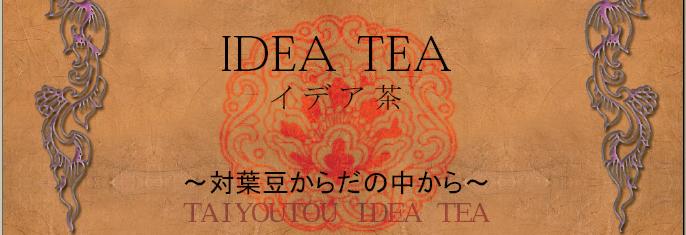 イデア茶オンライン通販公式サイト