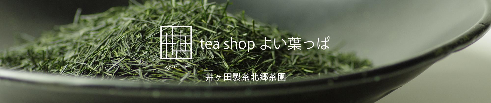 株式会社井ヶ田製茶北郷茶園