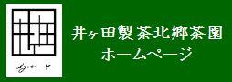 井ヶ田製茶北郷茶園ホームページ