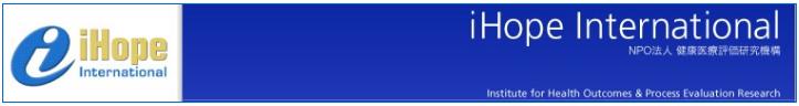 認定NPO法人 健康医療評価研究機構(iHope International)