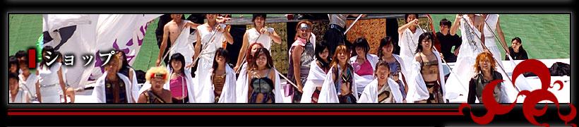 関西京都今村組WEBSHOP