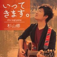 「いってきます。」/杉山修(CD)