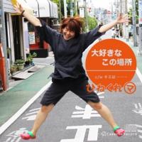 「大好きな この場所」/ひねくれ(マ)(CD)