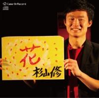 「花」/杉山修(CD)