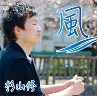 「風」/杉山修(CD)