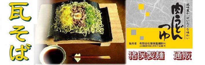 猪俣製麺 通販