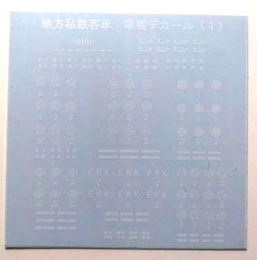 地方私鉄用車番社紋デカール<br>