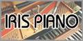 アイリスピアノ
